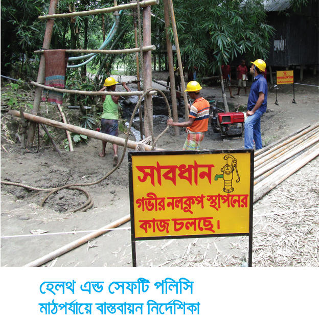 Health and Safety Policy_Bangla_F