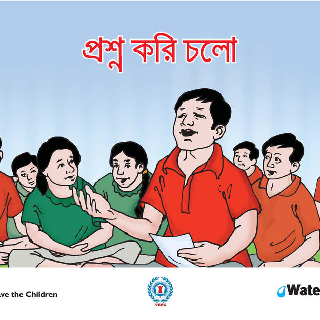 Let's ask question_Bangla