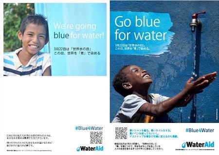 3月22日、「世界水の日」に世界...